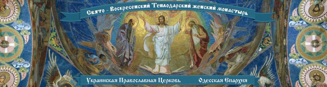 Свято-Воскресенский Теплодарский женский монастырь