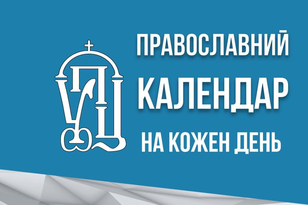 Православний календар
